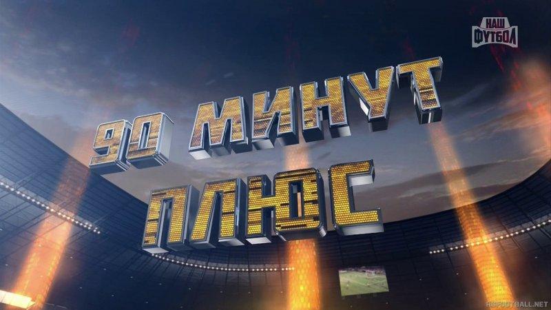 90 минут плюс - Эфир от 09.08.2015 /Выпуск 4