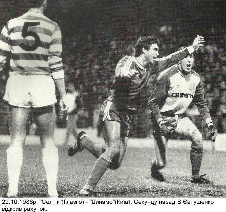Celtic F.C. Glasgow (SCO) - F.C. Dinamo Kiev (USSR) 1:1