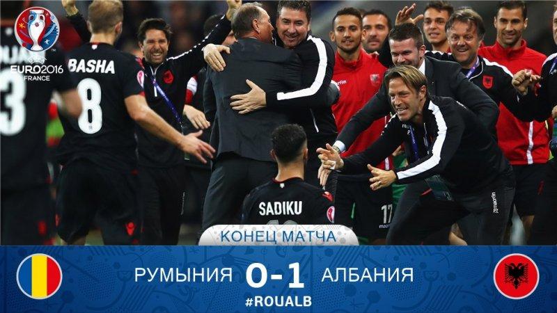 № 25. РУМЫНИЯ – АЛБАНИЯ – 0:1. Румыния - домой. Албания - тоже?