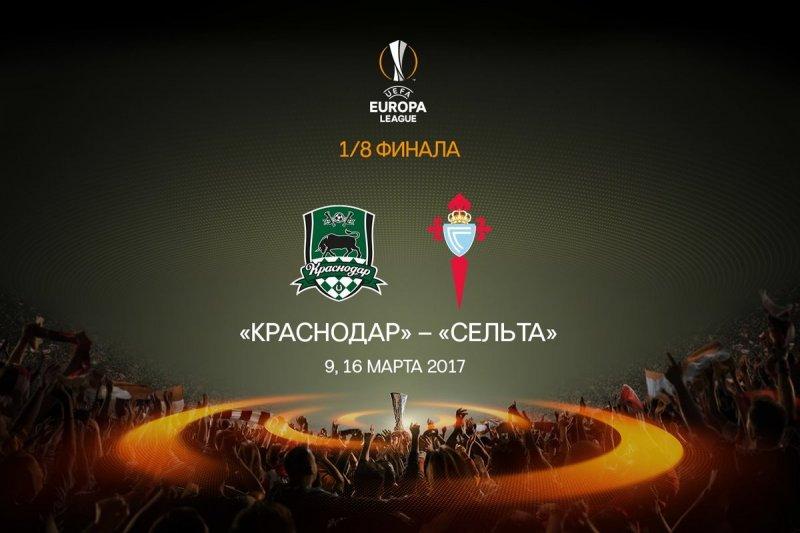 """""""Манчестер Юнайтед"""" и """"Сельта"""" сыграют в России. Итоги жеребьевки 1/8 финала Лиги Европы."""